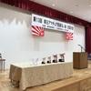 第13回朝日アマチュア囲碁名人戦全国大会結果!