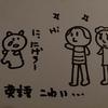 【慶応通信】英語3科目受験総括