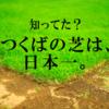 つくばの芝は日本一だって知ってますか?