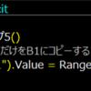 【Excel VBA学習 #5】セルの値だけをコピーする