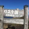 西別岳799mと摩周岳857mの縦走