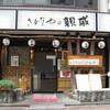 荻窪で昼は魚、夜に肉 - ぶたや・さかなやの親戚