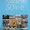 『大阪安保50年史』
