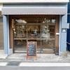 東白楽「bakery&cafe BASE+1(ベースプラスワン)」