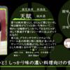 【金曜日の有名銘柄】天賦 純米【FUKA🍶YO-I】
