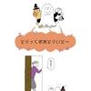 ねこきつさ㉟「ハロウィンのお菓子」