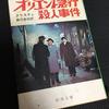 【読書】 オリエント急行殺人事件/アガサ・クリスティ著