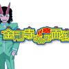 とよ田みのる『金剛寺さんは面倒臭い』1巻以下続刊(ゲッサン少年サンデーコミックス)