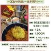 紅茶講座へのお誘い~ココナッツカレー&キリティー~