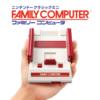 ニンテンドークラシックミニ ファミリーコンピュータを紹介!