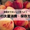 桃の大量消費は冷凍かコンポートでおいしく食べよう【レシピあり】