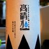 髙清水 純米大吟醸 蔵付酵母仕込み 磨き35
