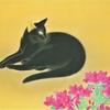 日本画の杜   第二十二章 「黒猫」