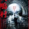 映画感想:劇場にて「犬鳴村」を観てまいりました。