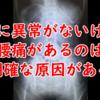大船|藤沢 整体師KAIKIが腰痛を改善させる方法をまとめました