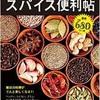 【雑談】スーパーのセール品「はじめてのスパイス便利帖」を買うかどうか迷う
