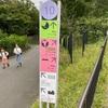 動物園ぼっち散策(1)