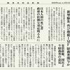 経済同好会新聞 第21号 「緊縮財政 政府国民助けず」