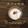 「コーヒーの美味しい淹れ方」と「自宅で作れるカフェモカ」のワークショップ