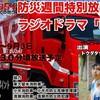 TOKYO854『おはよう854』防災週間特別編成