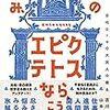 山本貴光, 吉川浩満著『その悩み、エピクテトスなら、こう言うね。-古代ローマの大賢人の教え』(2020)