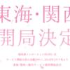 【NURO光】ネット遅い? 最速インターネットが東海・関西にやってくるぞ!