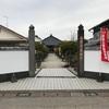【九州二十四地蔵尊霊場】12番 本願院