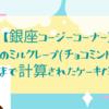 【銀座コージーコーナー】夏のミルクレープ(チョコミント)は食感まで計算されたケーキだった!
