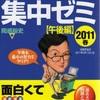 情報セキュリティ2011春 その2