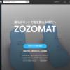 ZOZOマットの計測の精度を検証 僕の足のサイズは正しく測定できているのか?