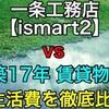 新築[ismart2]vs築17年:賃貸の光熱費対決!