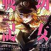 【アニメ・漫画紹介】 幼女戦記