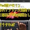 iPadAir2が届いたら不具合。新しいiPad買う前にしてほしい事をまとめ