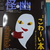 しつこい夢(怪と幽vol.004)