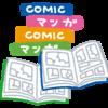 アニメや漫画をできるだけ安く楽しむ方法☆