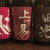 阿佐ヶ谷の日本酒バル「アンツリ」がリニューアルオープン!酒だけじゃなく料理が半端なくうまいぞ!