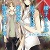 『櫻子さんの足下には死体が埋まっている 骨と石榴と夏休み』 太田紫織