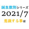 【数秘術】誕生数別、2021年7月に意識する事