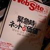 Web Site Expertという雑誌の震災特集を編集しました