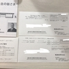 【株主優待】ミニストップ(9946)からのソフトクリームとコーヒー無料券