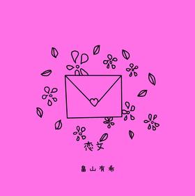 【LINE MUSIC限定】畠山有希「恋文」リリース記念!あなた宛の直筆手紙やチェキ風フォトカードをプレゼント♡