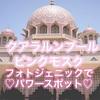 クアラルンプール観光お勧め!ピンクモスクがフォトジェニックで女子力UPスポットだった♡