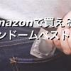 Amazonでコンドームを買うならこれ!!売れ筋BEST10!!