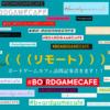 【リモート】ボードゲームカフェ訪問記事を書きます!!