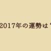 2017年新春 ブログでJavaScriptのおみくじをひこう
