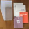 0918 料理本4冊・無印A4クリアケース <断捨離>