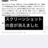 【朗報】iOS10.2のアップデートでiPhoneのスクショの音が消えた!ナイスアプデ!