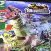 【古生物玩具】アニア「合体!恐竜探検島」