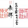 大縣神社・田縣神社の御朱印(愛知・犬山市、小牧市)〜2つの神社に対の「御シンボルさま」の狂演