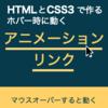 新ブック『HTMLとCSS3でつくるホバー時に動くア二メーションリンク』をリリースしました